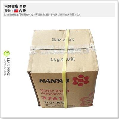 【工具屋】*含稅* 南寶樹脂 白膠 3761 (1kg * 20包) 木材接著 黏著 手工藝 壁紙 傢俱 木工 紙類