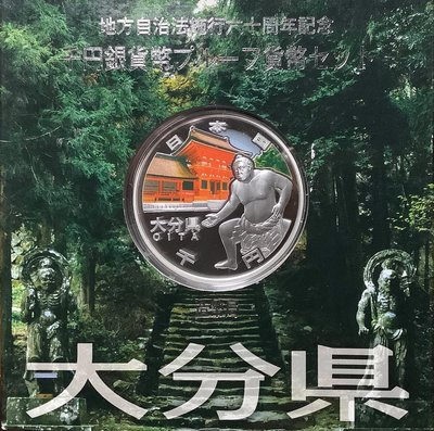 地方自治60週年紀念 日本銀幣精鑄  貨幣 大分縣 一枚 品相如圖、售出無退