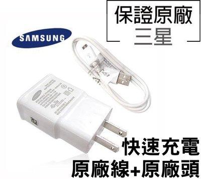 ☆3cHI客☆ Note 4 S6 Edge 原廠充電器+原廠傳輸線 套餐組 旅充 變壓器 QC 2.0 快充 傳輸線