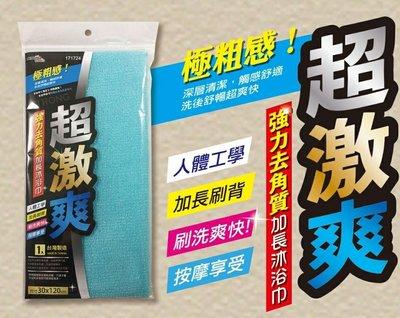 米諾諾。強力去角質加長沐浴(120*30)台灣製造