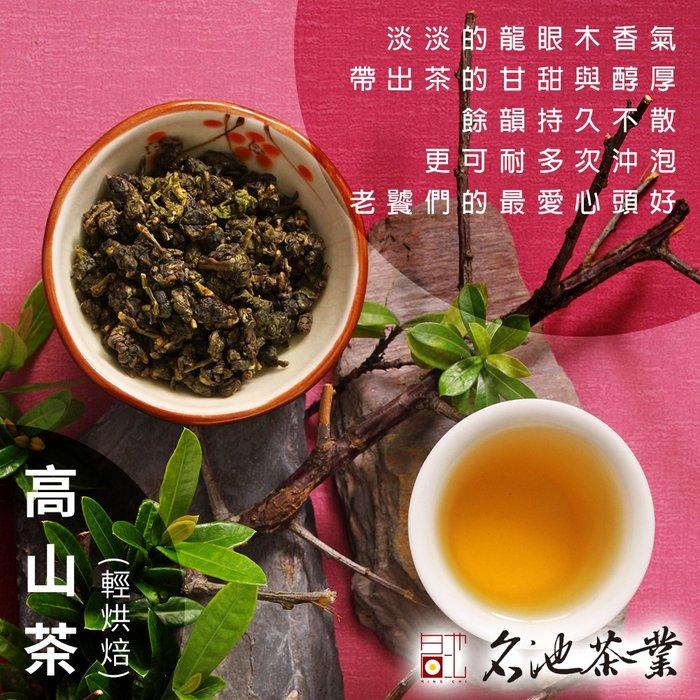 【名池茶業】金喜醇香 - 台灣高山茶 輕烘焙 2分焙火 ( 150g*6包 ) 一斤半
