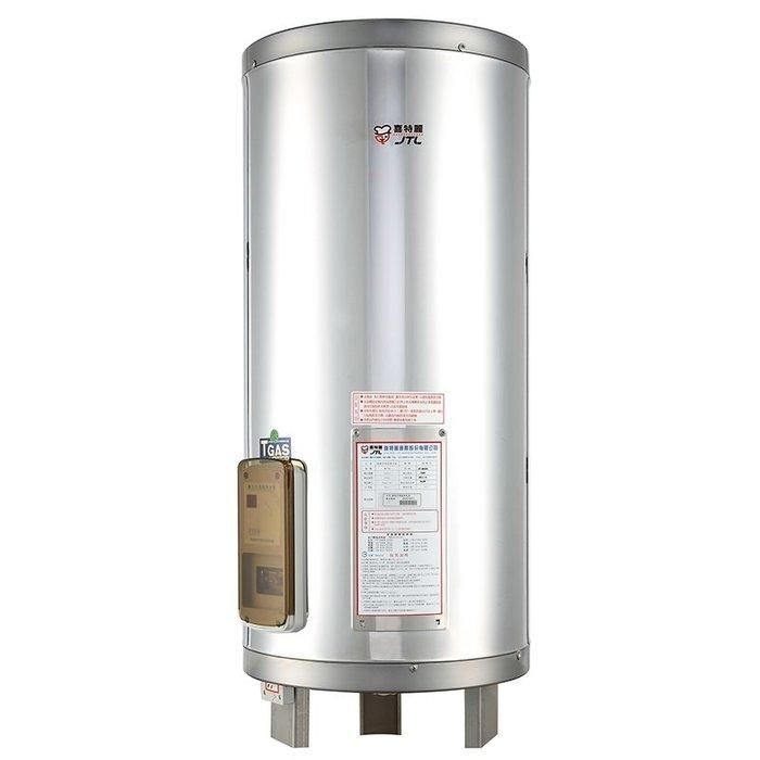 [莘廚網] 喜特麗20加侖儲熱式定溫定時型電熱水器JT-EH120B(Call-In 享來電價)