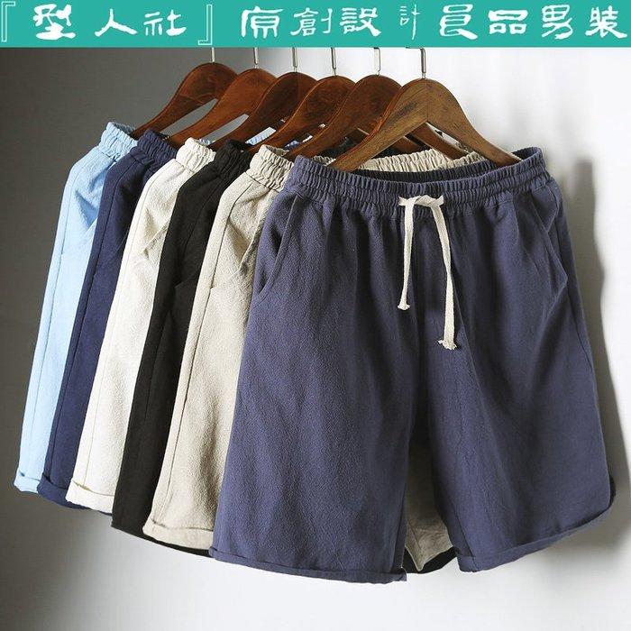 『型人社』7328-03特價 舒適透氣 棉麻 亞麻 男短褲 基礎純色素面百搭必備  夏季 有大碼