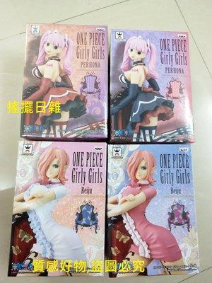 搖擺日雜 寬盒 日本 正版 金證 海賊王 雷玖 培羅娜 幽靈公主 椅子系列  一次擁有四隻 公仔 景品