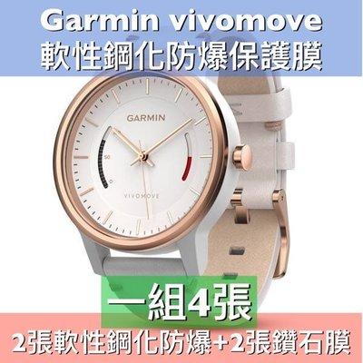$娜娜手錶膜$ 現貨 保護膜 Garmin vivomove軟性鋼化防爆保護膜2張 + 鑽石膜2張 手錶保護膜 共4張