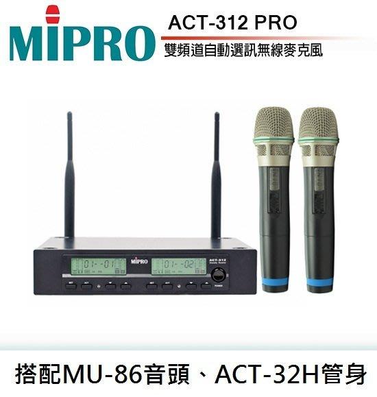 【昌明視聽】 MIPRO ACT-312PRO 半U雙頻道自動選訊 無線麥克風 附二隻選頻式無線麥克風