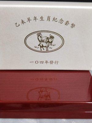 乙未羊年生肖紀念精鑄套幣-中華民國104年版