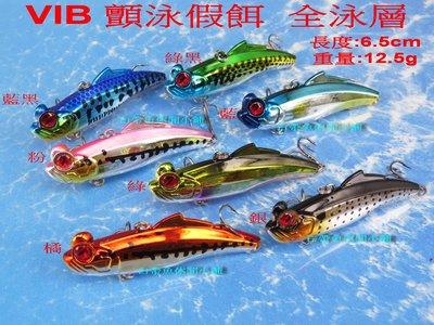 (訂單滿500超取免運費) 白帶魚休閒小鋪 EA-019-3 VIB 顫泳 大眼顫泳各種 路亞 假餌 vibration 基隆市