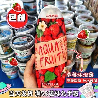 妮妮彩妝小鋪俄羅斯本土AQUA FRUIT草莓沐浴露滋潤保濕補水滋養光滑舒緩420ml