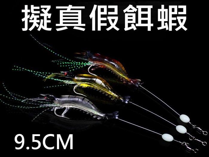 買5送1 9.5CM 擬真假餌 假蝦 夜光大蝦 仿生軟蝦 帶鉤仿真蝦 假軟蝦 路亞 石斑 深海 海釣 代鉤