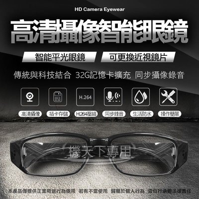 【I  K 生活館】高清畫質1080P眼鏡造型攝像頭 微型攝影機 監視器 迷你針孔 錄音 錄影 密錄器 蒐證 竊聽 反偷