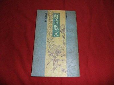 寶林二手屋 蘇青散文 喻麗清編 張愛玲說只有和蘇青相提並論是甘心情願的 五四書店