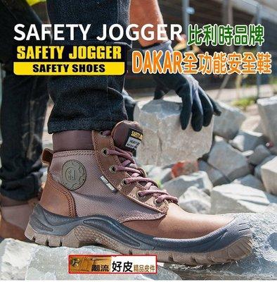 潮流好皮-Safety Jogger比利時進口中筒安全鞋 鋼頭鞋 防穿刺DAKAR牛皮安全鞋工作靴透氣絕緣防靜電工作潮鞋