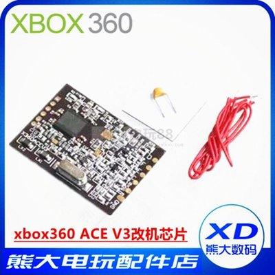 xbox360 ACE V3 改機IC xbox360脈沖IC 配件 游戲零件 椰!