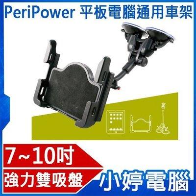 【小婷電腦*車架】全新 PeriPower 平板電腦通用車架/強力雙吸盤/適用7~10吋平板 8PPKCH002