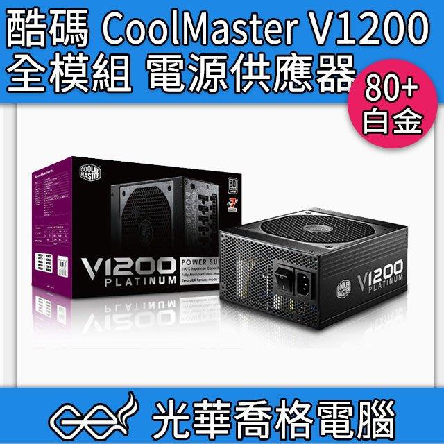 喬格電腦 酷碼 CoolMaster V1200 1200W 電源供應器 80Plus 白金 全模組 全日系電容 7年保