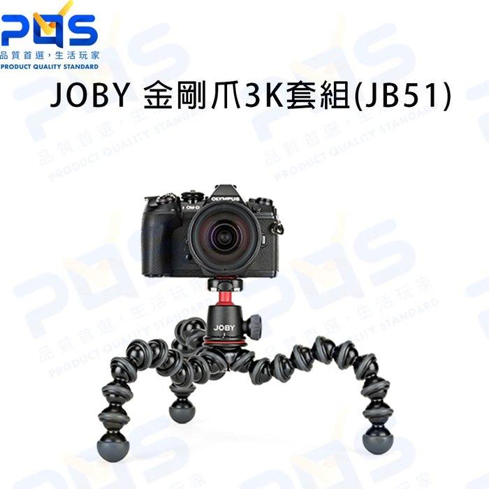 JOBY 金剛爪3K套組腳架 (JB51) 相機支架 攝影架 直播架 三角架 章魚腳架 台南PQS