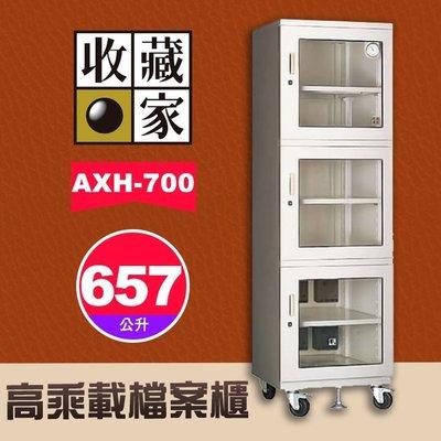 【657公升】收藏家 AXH-700 上中下單門分層大型電子防潮櫃箱 具可煞活動底輪 高乘載系列 公務 資產 屮Z7