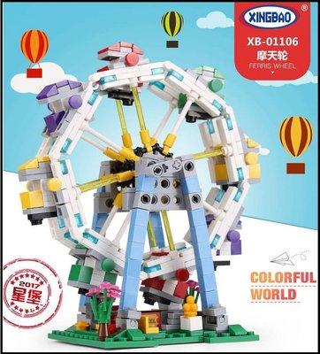 遊樂園積木組盒-[摩天輪660psc]  兒童益智積木/可與樂高相容組在一起/模型益智遊樂園系列/積木組合(四款可選)