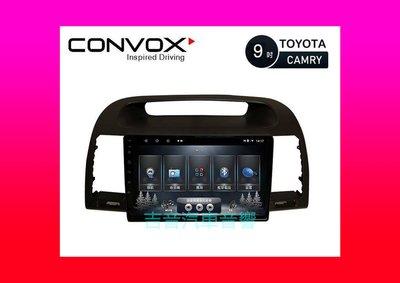 ◎吉音汽車音響◎CONVOX 2003~2006年TOYOTA CAMRY 9吋GT2安卓專用機八核心2+32G 聲控