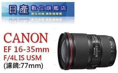 【日產旗艦】【請先確認貨源】Canon EF 16-35mm F4L IS 廣角鏡 公司貨