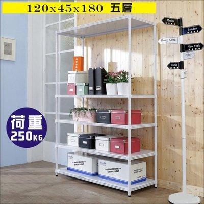 臥室 外宿 床頭邊【家具先生】R-DA-SH109WH 洞洞板120x45x180cm耐重五層置物架 /層架 衣櫥