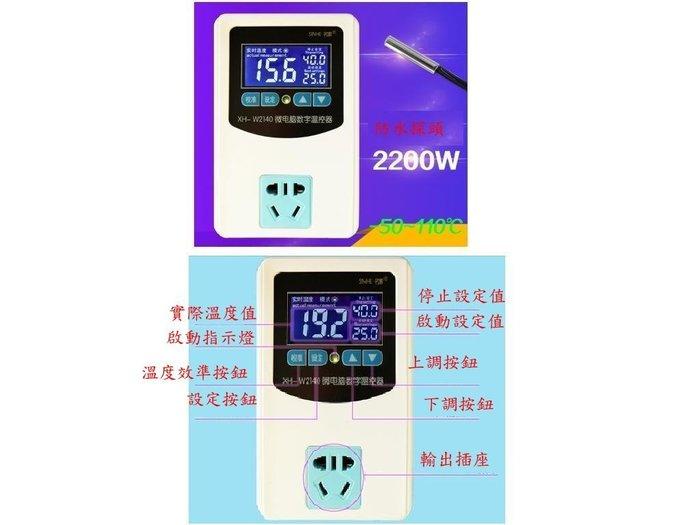 AC110V 10A LCD 溫度控制風扇加濕器