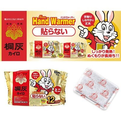【JPGO日本購】日本製 桐灰 小白兔 可持續12小時 暖手式暖暖包 10枚入#087