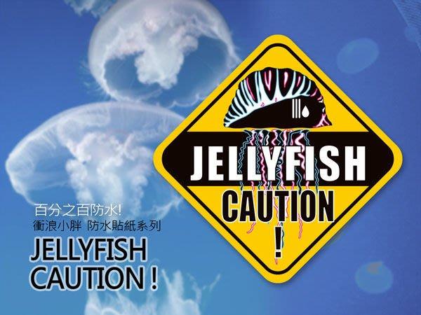 【衝浪小胖】JELLYFISH CAUTION! 貼紙/衝浪板/防水/抗UV/KUSO/創意/可愛/汽車/機車/潮