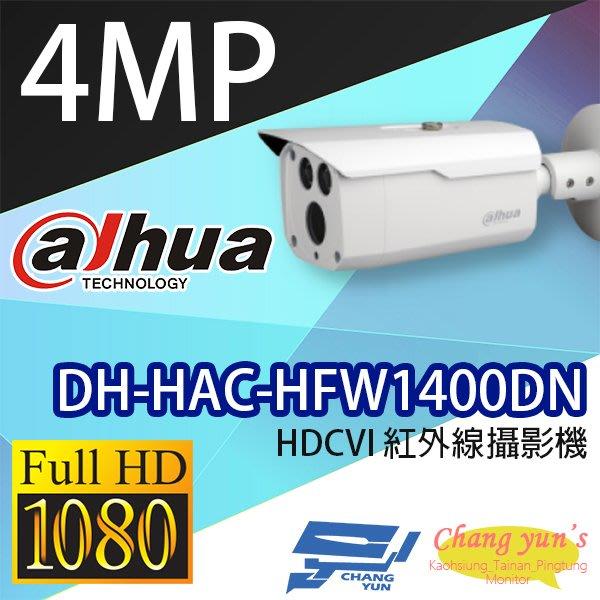 高雄/台南/屏東監視器 DH-HAC-HFW1400DN 400萬畫素 HDCVI紅外線攝影機 大華dahua
