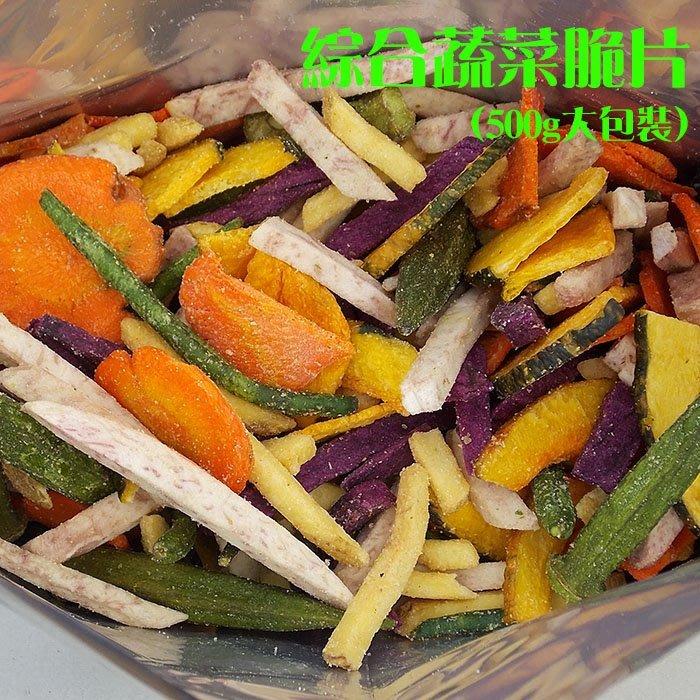 ~綜合蔬菜脆片(0.5公斤家庭包)~ 大包裝,買一大包,七種蔬菜一次滿足。【豐產香菇行】