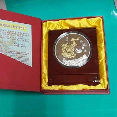 祥龍獻瑞,龍年鍍金銀章,5盎司,中央造幣廠