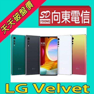 【向東-南港忠孝店】全新樂金LG Velvet 6+128g 6.8吋雙曲面 軍規防水攜碼台哥大999 手機4000元