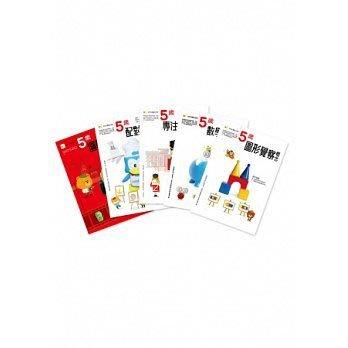【大衛】東雨 練習本:5歲幼兒主題概念套書(5入) 特價495