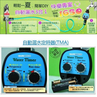 【EZ LIFE@專業水管】快樂專案:自動灑水定時器+10米包紗管+齒輪式灑水器 水管自動澆水定時出水