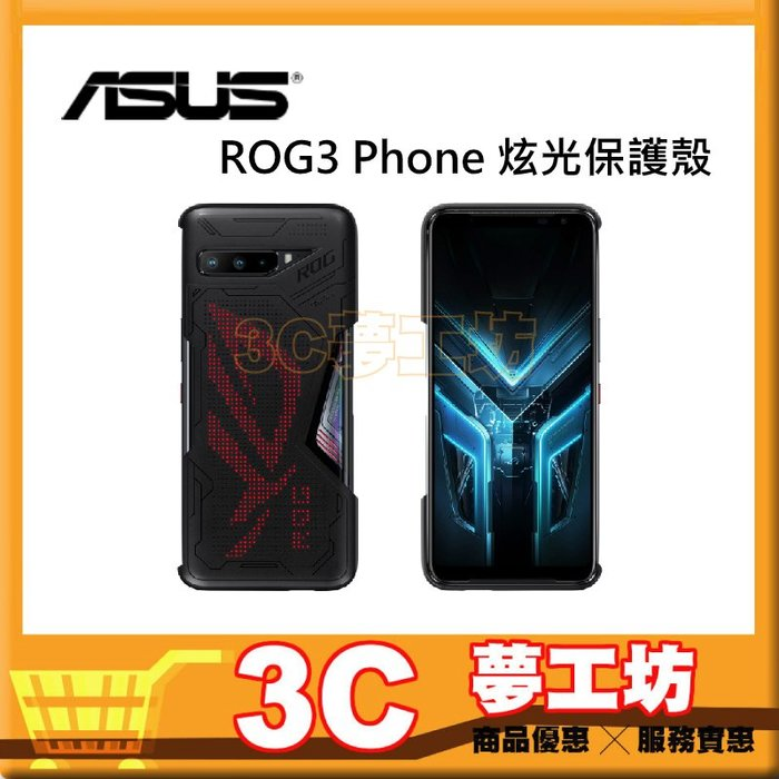 【公司貨】ASUS  ZS661KS  ROG Phone3 Lighting Armor Case 炫光保護殼