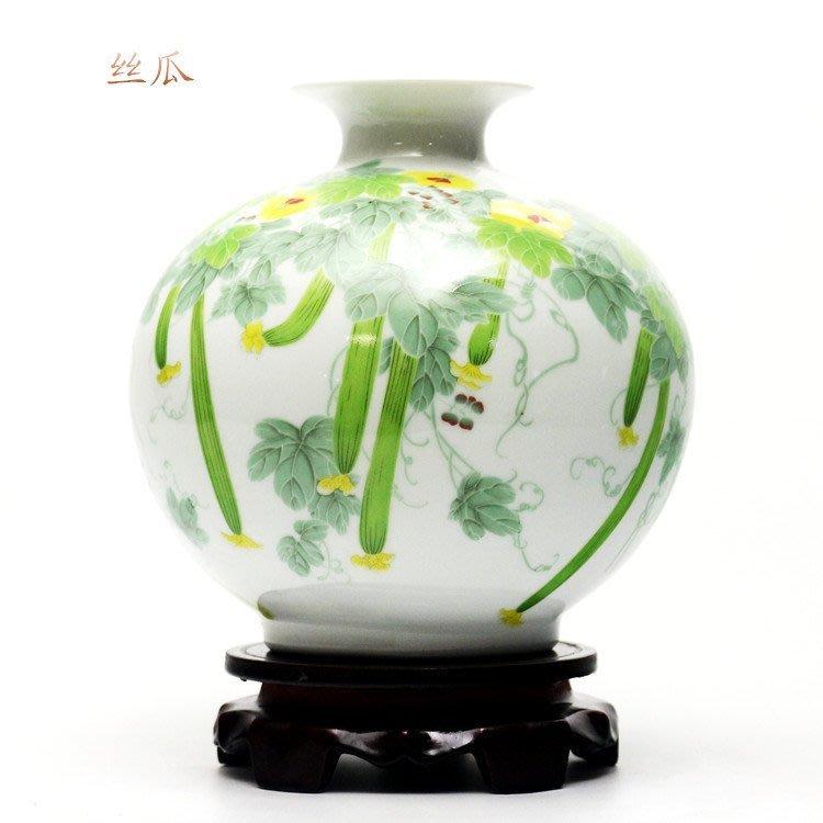 小花瓶景德鎮陶瓷 瓷器擺件 絲瓜 開心陶瓷135