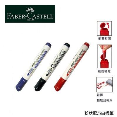 德國輝柏Faber-Castell 粉狀配方白板筆 環保白板筆