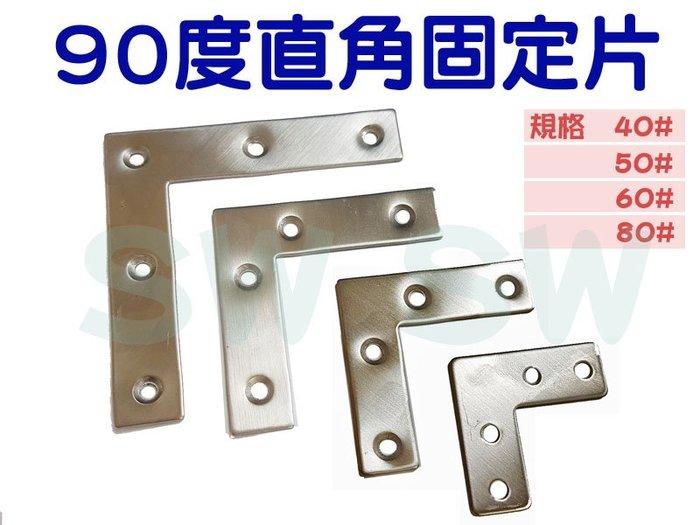 AC032 不銹鋼L型90度平面角鐵80X80X寬16MM 厚1.5MM 90度鐵板 L角鐵 固定片 直角鐵片 加強鐵白