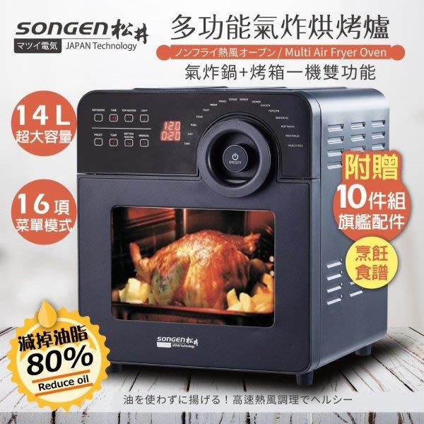 SONGEN 松井 14L 可旋轉氣炸鍋烘烤爐 氣炸烤箱 SG-1400AF  烤箱  公司貨  可傑 免運