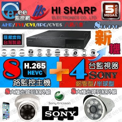昇銳 8路 H.265 主機 監視器 8音 5MP 搭配A系列SONY攝影機4台 高相容 混搭型 高品質【ee監控網】