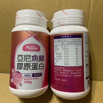 現貨-!亞尼 紐萊特 日本水解魚鱗膠原蛋白粉一瓶! 孕期補充膠原蛋白的選擇!