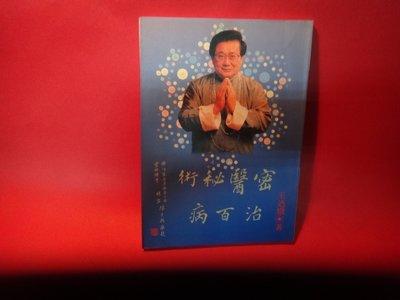 【愛悅二手書坊 09-57】密醫秘術治百病     王迺媺/著    添翼文化