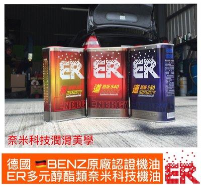 FUN駕油你 ER多元醇酯類機油 5W40道路版 國際認證機油 有認證 才正