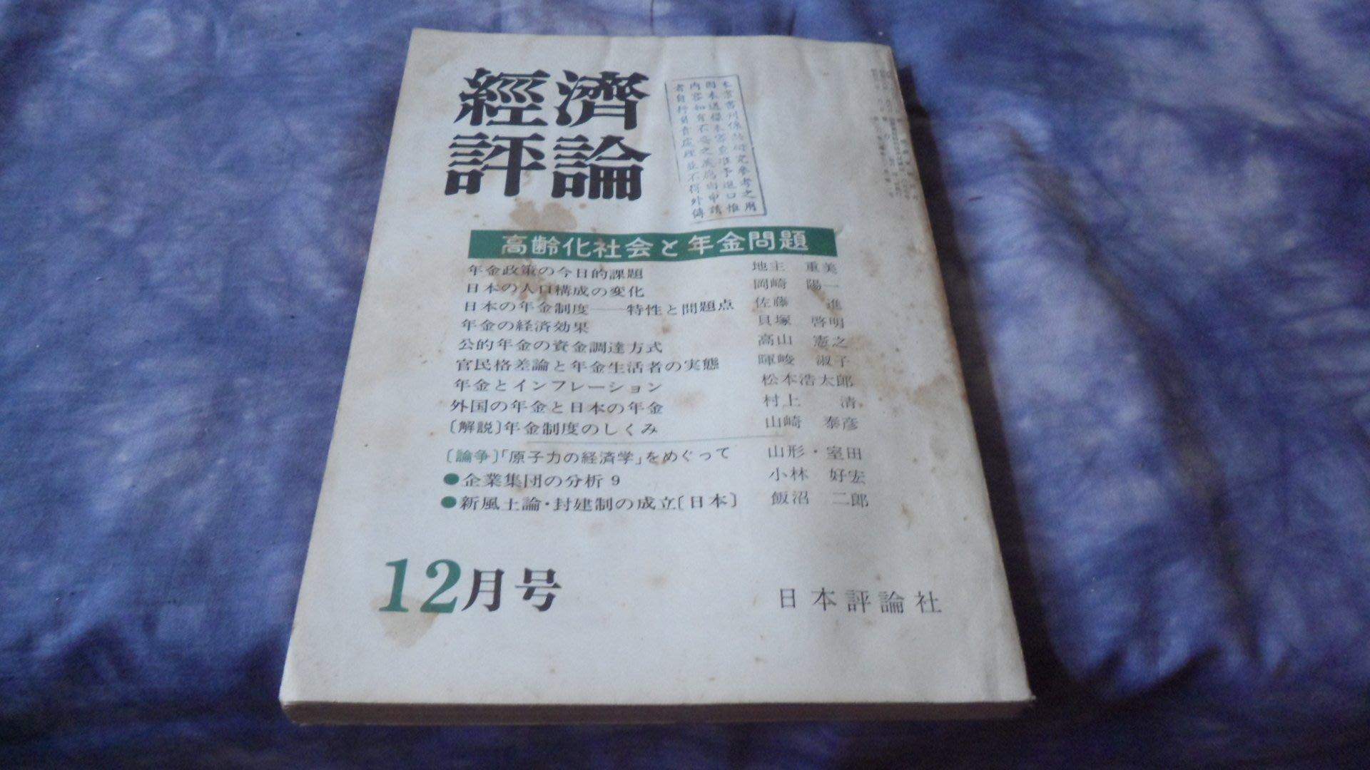 藍色小館7--------昭和52年12月.經濟評論