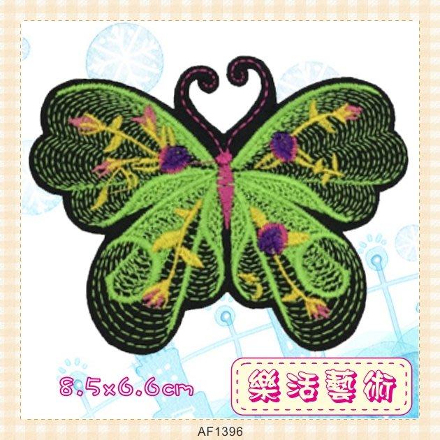 樂活藝術「燙貼布」 ~ 綠色系花朵蝴蝶 精緻刺繡布貼 熨燙貼 貼花 DIY《有背膠》【現貨】【AF1396】