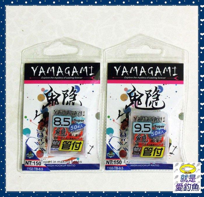 【就是愛釣魚】YAMAGAMI 鬼隱 狐型 管付 蝦鉤 8.5號/9.5號/10.5號 挪威鈎 香魚鉤 蝦鈎 釣蝦