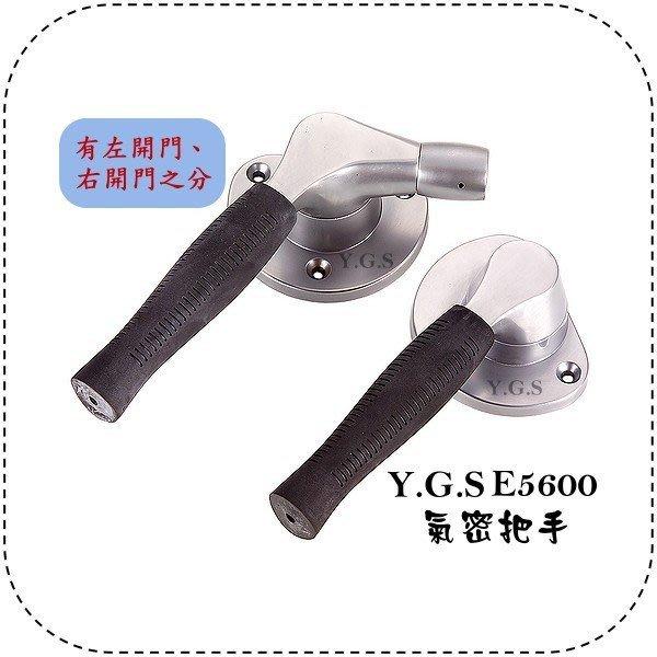 Y.G.S~鎖系列~Y.G.S E5600日本進口氣密把手(音響室、隔音門專用) (含稅)