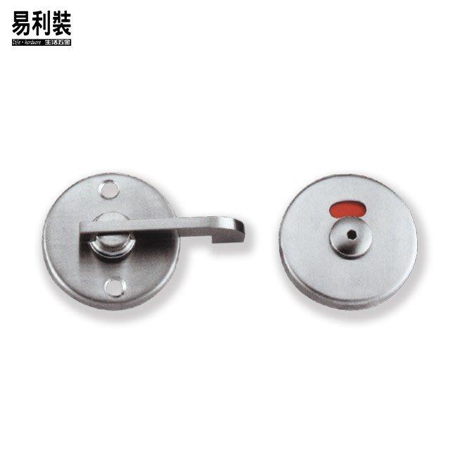 不鏽鋼圓形鎖 K2921-2 (一個入) 門鎖 櫥櫃鎖 防盜鎖 房門鎖  廁所 安全鎖 門栓 宿舍鎖【易利裝生活五金】