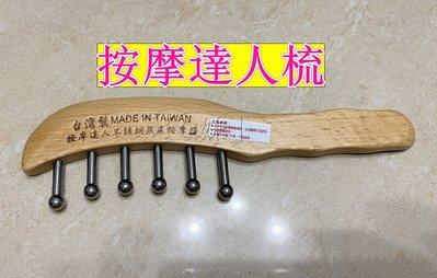 【Q妹】現貨 按摩達人梳 刮痧 頭皮按摩按摩梳 刮痧板 刮痧棒 無痕刮痧 按摩 按摩器